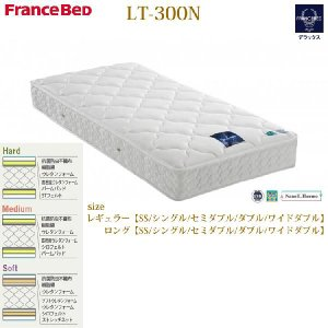 シングルマットレス フランスベッド FranceBed ライフトリートメントマットレス:LT-300N レギュラー |kaguroom