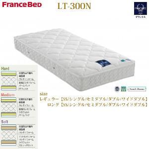 セミダブルロングマットレス フランスベッド FranceBed ライフトリートメントマットレス:LT-300N  |kaguroom