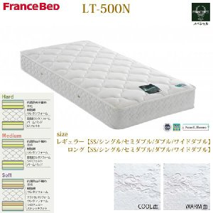 クィーンマットレス フランスベッド FranceBed ライフトリートメントマットレス:LT-500N レギュラー |kaguroom