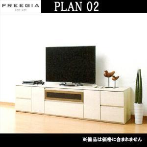 FREEGIA(フリージア) テレビボード plan-02 kaguroom