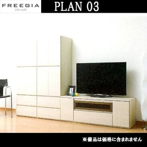 FREEGIA(フリージア) テレビボード plan-03 kaguroom