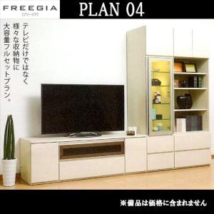 FREEGIA(フリージア) テレビボード plan-04 kaguroom