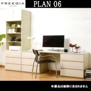 FREEGIA(フリージア) サイドボードデスク plan-06 kaguroom