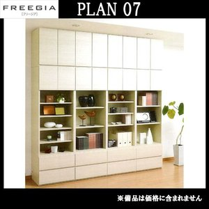 FREEGIA(フリージア) 収納棚 plan-07 kaguroom