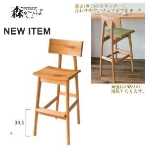 【飛騨産業】 森のことば カウンターチェア SN280 ナラ(節入り) OF色|kaguroom
