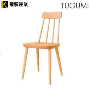 【飛騨産業】 TUGUMI チェア VZ213N ナラ材 OU色|kaguroom
