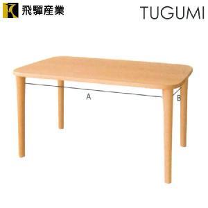 【飛騨産業】 TUGUMI テーブル VZ332N ナラ材 OU色 幅1350×奥行850×高さ690|kaguroom