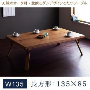 テーブル こたつ 長方形 135×85cm 北欧 ローテーブル 天然木 kagustyle