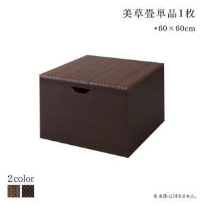 畳ボックス 収納 60cm×60cm 専用別売品 畳1枚 送料無料