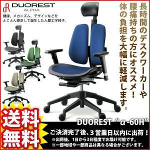デスクチェア『DUORESTオフィスチェア α-60H』|kaguto