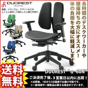 デスクチェア『DUORESTオフィスチェア α-60N』|kaguto