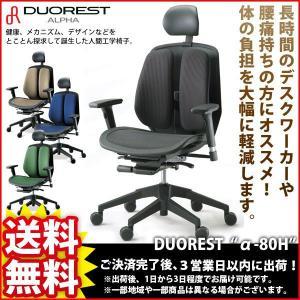 デスクチェア『DUORESTオフィスチェア α-80H』|kaguto