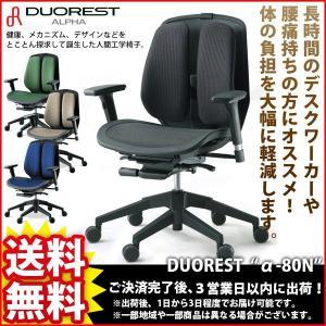 デスクチェア『DUORESTオフィスチェア α-80N』|kaguto