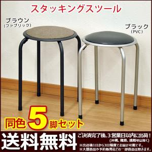 丸椅子 パイプ (5脚セット)積み重ねスタッキングスツール(背もたれなし)幅38cm 奥行き38cm 高さ45cm おしゃれ かわいい 丸いす シンプル (AASN-90 AASN-91)|kaguto