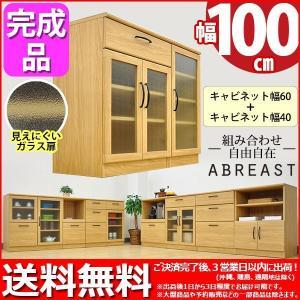 キッチンカウンター100幅 送料無料 組立不要 完成品『(S)キャビネット60幅+キャビネット40幅のセット』(約)幅100cm 奥行き40cm 高さ80cm ABR-601 ABR-401 kaguto