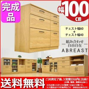 キッチンカウンター100幅 送料無料 組立不要 完成品『(S)チェスト60幅+チェスト40幅セット』(約)幅100cm奥行き40cm高さ80cmABR-602 ABR-404 キッチン収納セット kaguto