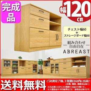 キッチンカウンター120幅 送料無料 組立不要 完成品『(S)チェスト60幅+ストレージボード60幅セット』(約)幅120cm 奥行き40cm 高さ80cm ABR-602 ABR-604 kaguto