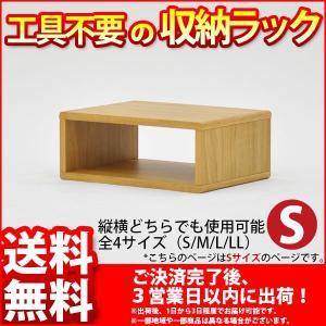 送料無料/工具不要のマルチラック『ABREASTスリーブS』幅36cm 奥行き27cm 高さ14.5cm/日本製(国産)のシートを使ったオープンラック A4ファイル対応|kaguto