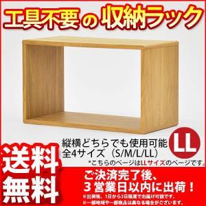 送料無料/工具不要のマルチラック『ABREASTスリーブLL』幅54cm 奥行き27cm 高さ32.5cm/日本製(国産)のシートを使ったオープンラック A4ファイル対応|kaguto