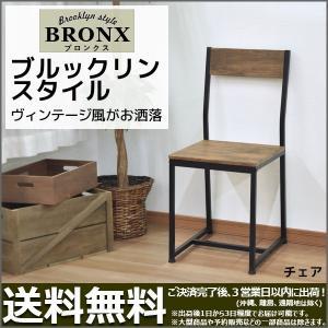 椅子『ブルックリンスタイル ダイニングチェア』幅38.5cm 奥行き44cm 座面高さ46.2cm 背もたれ高さ86cm ヴィンテージ風チェアー パソコンチェア (ABX-600)|kaguto