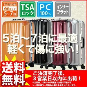 スーツケース 中型 超軽量『インナーフラットタイプLサイズ』 kaguto