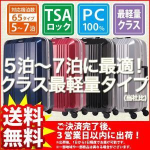 スーツケース 中型 超軽量『(S)クラス最軽量タイプLサイズ』 kaguto