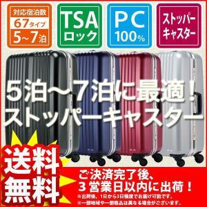 スーツケース 中型 超軽量『ストッパーキャスター Lサイズ』 キャリーバッグ キャリーバック キャリーケース キャリー おしゃれ 通販|kaguto