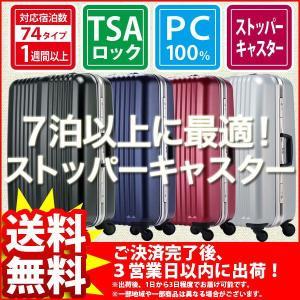 スーツケース 大型 超軽量『ストッパーキャスター LL』|kaguto