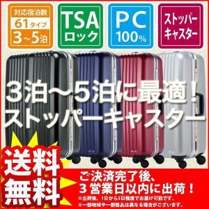 スーツケース 中型 超軽量『ストッパーキャスター Mサイズ』|kaguto