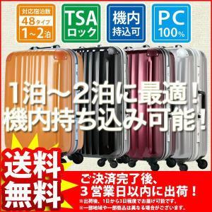 スーツケース 機内持ち込み 軽量『機内持込タイプSサイズ』 キャリーケース ビジネスバッグ ビジネスバック 出張 通販|kaguto