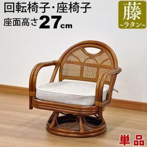 座椅子 回転椅子 肘付き 回転座椅子 座面高さ27cm 高座椅子 ひじ掛け付き 肘掛け付き 座面が広い 回転式 ラタン アジアン 敬老の日 母の日 父の日(単品 AR-01)|kaguto