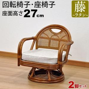 座椅子 回転椅子 肘付き 回転座椅子 座面高さ27cm 高座椅子 ひじ掛け付き 肘掛け付 座面が広い ラタンチェア アジアン 敬老の日 母の日 父の日(2脚セット AR-01)|kaguto