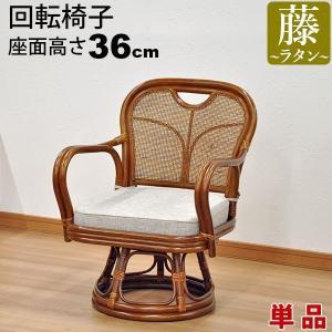 座椅子 回転椅子 肘付き 回転座椅子 座面高さ36cm 高座椅子 ひじ掛け付 肘掛け付き 座面が広い 回転 ラタンチェア アジアン 敬老の日 母の日 父の日(単品 AR-02)|kaguto