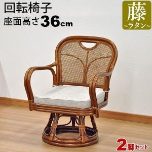 座椅子 回転椅子 肘付き 回転座椅子 座面高さ36cm 高座椅子 ひじ掛け付き 肘掛け 座面広い 回転 ラタンチェア アジアン敬老の日 母の日 父の日(2脚セット AR-02)|kaguto