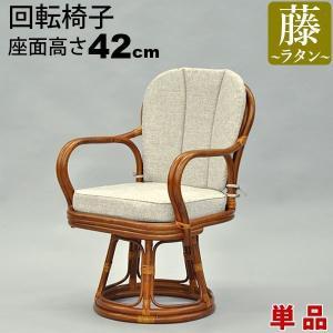 座椅子 回転椅子 肘付き 回転座椅子 座面高さ42cm 高座椅子 ひじ掛け付き 肘掛け付き 座面が広い 回転式 ラタンチェア  敬老の日 母の日 父の日(単品 AR-03)|kaguto