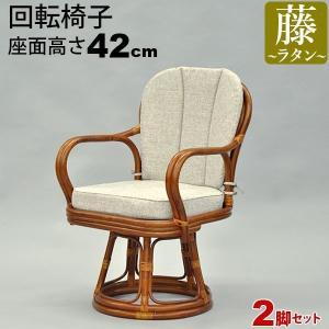 座椅子 回転椅子 肘付き 回転座椅子 座面高さ42cm 高座椅子 ひじ掛け付き 肘掛け付き 回転式 ラタンチェア アジアン 敬老の日 母の日 父の日(2脚セット AR-03)|kaguto