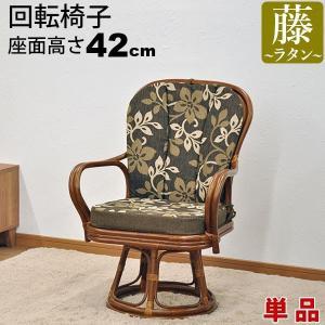 座椅子 回転椅子 肘付き 回転座椅子 座面高さ42cm 高座椅子 ひじ掛け付き 肘掛け付き 座面が広い ラタンチェア アジアン 敬老の日 母の日 父の日(単品 AR-04)|kaguto