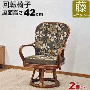 座椅子 回転椅子 肘付き 回転座椅子 座面高さ42cm 高座椅子 ひじ掛け付き 肘掛け付き ラタンチェア アジアンテイスト 敬老の日 母の日 父の日(2脚セット AR-04)|kaguto