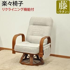 座椅子 回転椅子 リクライニングチェア 肘付き 回転座椅子 座面高さ38cm 高座椅子 ひじ掛け付き  回転式 ラタンチェア 敬老の日 母の日 父の日(単品 AR-08)|kaguto