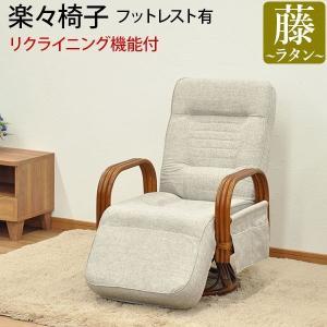 座椅子 回転椅子 リクライニングチェア フットレスト 肘付き 回転座椅子 座面高さ38cm 高座椅子 ひじ掛け付き ラタンチェア 敬老の日 母の日 父の日(単品 AR-09)|kaguto