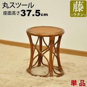 丸椅子 丸スツール チェア 腰掛け 座面高さ37.5cm ラタンチェア アジアン 籐 木製 おしゃれ かわいい 玄関 キッチン 敬老の日 母の日 父の日(単品 AR-10)|kaguto