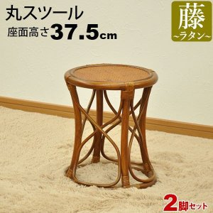 丸椅子 丸スツール チェア 腰掛け 座面高さ37.5cm ラタンチェア アジアン 籐 木製 おしゃれ かわいい 玄関 キッチン 敬老の日 母の日 父の日(2脚セット AR-10)|kaguto