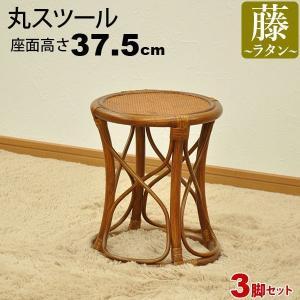 丸椅子 丸スツール チェア 腰掛け 座面高さ37.5cm ラタンチェア アジアン 籐 木製 おしゃれ かわいい 玄関 キッチン 敬老の日 母の日 父の日(3脚セット AR-10)|kaguto
