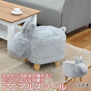 座れるぬいぐるみ アニマルスツール うさぎ(ウサギ ラビット) 可愛い動物の椅子(かわいい いす)癒し系お洒落(おしゃれ)インテリア リビング (ASR-03)|kaguto