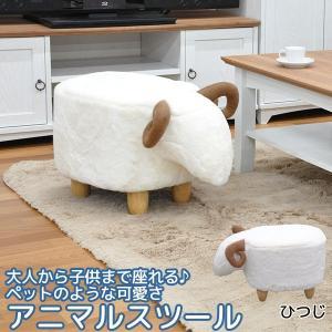 座れるぬいぐるみ アニマルスツール ひつじ(ヒツジ) 可愛い動物の椅子(かわいい いす)癒し系お洒落(おしゃれ)インテリア リビング 子ども部屋 (ASS-02)|kaguto