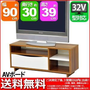 『AVボード90cm幅』幅90cm 奥行き29.5cm 高さ38.5cm 送料無料 お洒落 おしゃれ 可愛い かわいい 木製リビング収納 テレビ台 TVボード ローボード シンプル|kaguto