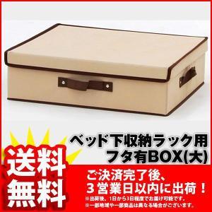 フタ有りBOX(大) (単品 BSB-01BFA)幅38cm 奥行き46cm 高さ13cm 送料無料 シンプル ベッド下 収納ボックス(ベッド下収納ボックス ベッド下 収納ラック)|kaguto