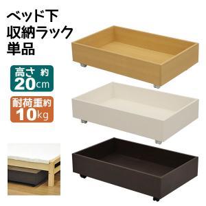 【全品送料無料♪】  ■商品について一言説明 ベッド下収納ラックは、シンプルなキャスター付きのベッド...