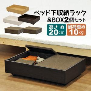 【全品送料無料♪】  ■商品について一言説明 ベッド下収納ラックセットは、シンプルなキャスター付きの...