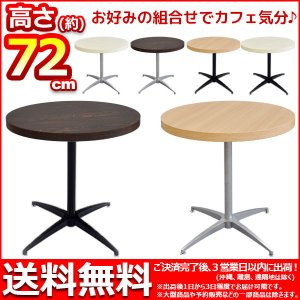 カフェテーブル カウンターテーブル 幅60cm 奥行き60cm 高さ71.5cm 送料無料 おしゃれ...